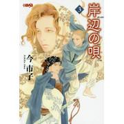岸辺の唄[文庫版]  (1-3巻 最新刊) 全巻セット