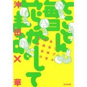 やらかし シリーズ (1-4巻 最新刊) 全巻セット