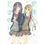 安達としまむら (1-2巻 最新刊) 全巻セット