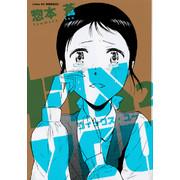 FIX YOU (1-2巻 全巻) 全巻セット