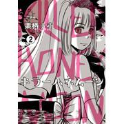 キラーハネムーン (1-2巻 最新刊) 全巻セット