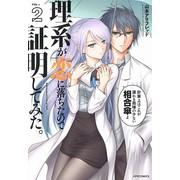 ◆特典あり◆理系が恋に落ちたので証明してみた。 (1-2巻 最新刊) 全巻セット