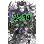 忍びの国 (1-5巻 全巻) 全巻セット