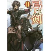 【ライトノベル】弓と剣 (全2冊) 全巻セット