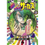からくりサーカス (1-2巻 最新刊) 全巻セット