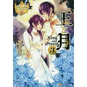 【ライトノベル】王と月 (全3冊) 全巻セット