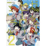 ゼッタイ! ヒーローマニュアル (1-2巻 最新刊) 全巻セット