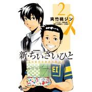 新・ちいさいひと 青葉児童相談所物語 (1-2巻 最新刊) 全巻セット