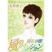 風のペンション (1-7巻 最新刊) 全巻セット
