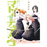 マトイ・ナデシコ (1-2巻 最新刊) 全巻セット