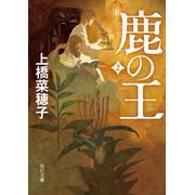 【ライトノベル】鹿の王 (全2冊) 全巻セット