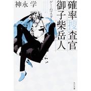 【ライトノベル】確率捜査官 御子柴岳人 [文庫版] 密室のゲーム (全2冊) 全巻セット