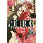 【ライトノベル】FROM BLACK (全2冊) 全巻セット