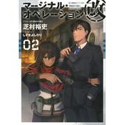 【ライトノベル】マージナル・オペレーション改 (全2冊) 全巻セット