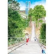 海街diary (1-8巻 最新刊) 全巻セット