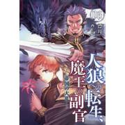 【ライトノベル】人狼への転生、魔王の副官 (全6冊) 全巻セット