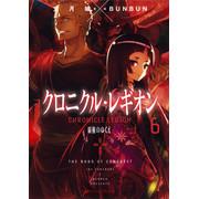 【ライトノベル】クロニクル・レギオン(全6冊) 全巻セット