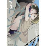 カーストへヴン (1-3巻 最新刊) 全巻セット