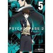 ◆特典あり◆PSYCHO-PASS サイコパス2 (1-5巻 全巻) 全巻セット