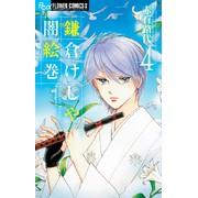 鎌倉けしや闇絵巻 (1-4巻 最新刊) 全巻セット