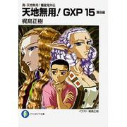 【ライトノベル】真・天地無用!魎皇鬼外伝 天地無用!GXP (全15冊) 全巻セット