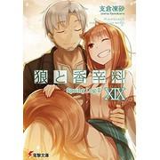 【ライトノベル】狼と香辛料 (全19冊) 全巻セット