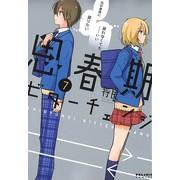 思春期ビターチェンジ (1-7巻 最新刊) 全巻セット