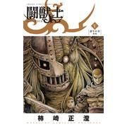 闘獣士 べスティアリウス (1-5巻 最新刊) 全巻セット