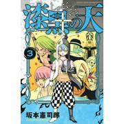 漆黒の天 (1-3巻 最新刊) 全巻セット
