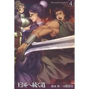 【ライトノベル】王国へ続く道 (全4冊) 全巻セット