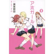 アホガール (1-9巻 最新刊) 全巻セット