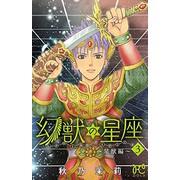 幻獣の星座 〜星獣編〜 (1-3巻 最新刊) 全巻セット