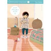 プリンセスメゾン (1-4巻 最新刊) 全巻セット