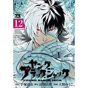 ヤング ブラック・ジャック (1-12巻 最新刊) 全巻セット
