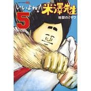 いいよね!米澤先生 (1-5巻 全巻) 全巻セット