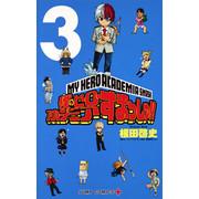 僕のヒーローアカデミア すまっしゅ!! (1-3巻 最新刊) 全巻セット