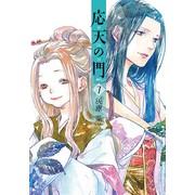応天の門 (1-7巻 最新刊) 全巻セット