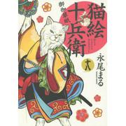 猫絵十兵衛御伽草紙 (1-18巻 最新刊) 全巻セット