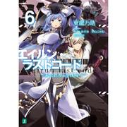 【ライトノベル】エイルン・ラストコード 〜架空世界より戦場へ〜 (全6冊) 全巻セット