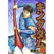 キングダム (1-46巻 最新刊) 全巻セット