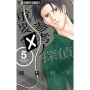 重要参考人探偵 (1-5巻 最新刊) 全巻セット