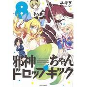 邪神ちゃんドロップキック (1-8巻 最新刊) 全巻セット