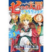 七つの大罪 プロダクション (1-3巻 最新刊) 全巻セット