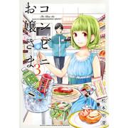 コンビニお嬢さま (1-3巻 最新刊) 全巻セット