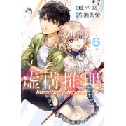 ◆特典あり◆虚構推理 (1-6巻 最新刊) 全巻セット