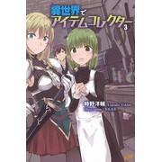 【ライトノベル】異世界でアイテムコレクター (全3冊) 全巻セット