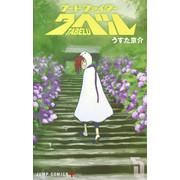 フードファイタータベル (1-5巻 最新刊) 全巻セット