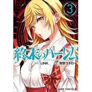 終末のハーレム (1-3巻 最新刊) 全巻セット