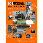 10式戦車テクニカルファイル