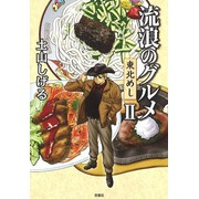 流浪のグルメ 東北めし(2)